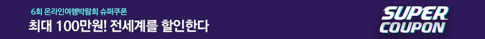 슈퍼쿠폰_180514_11516