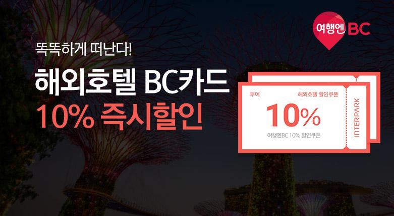 투어_해외호텔BC카드