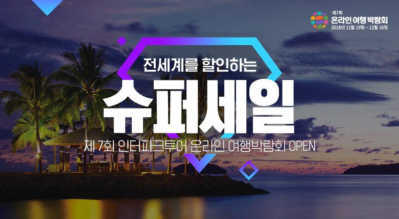 투어_박람회 메인_181119_2018-7