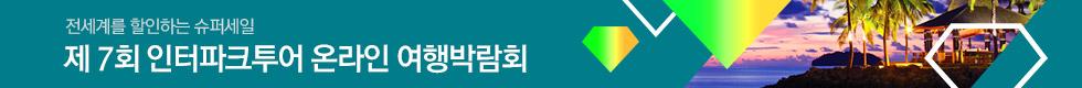 투어_박람회메인_181203_2018-7