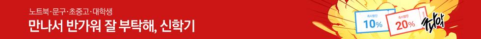 만반잘부신학기_190218_300396
