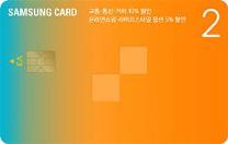 삼성카드 2 V3