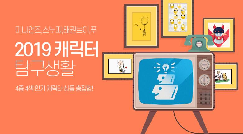 티켓_캐릭터 탐구생활_191128_character