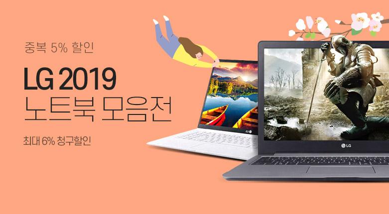 LG 2019 노트북 모음전_190325_021110106