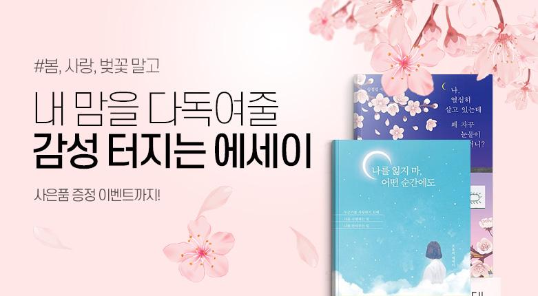 도서_봄, 사랑, 벚꽃 말고_190415_228035