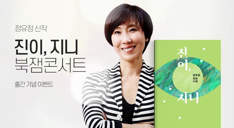 도서_정유정 예약판매 + 북잼콘서트_190520_228667