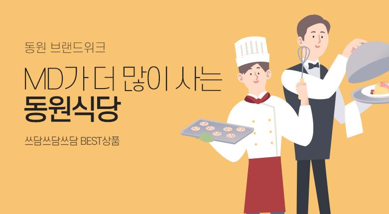 동원식당_190624_021761012