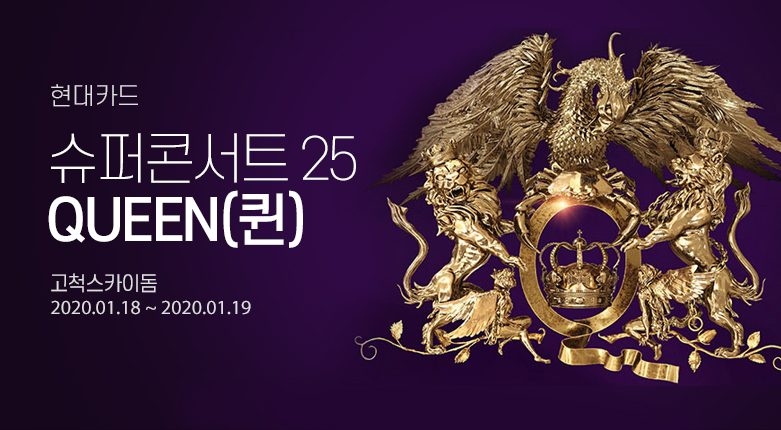 티켓_현대카드 슈퍼콘서트 25 QUEEN_190812_19008566