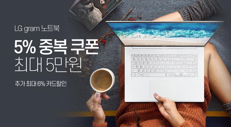 LG gram 노트북 8월 구매혜택_190812_021110134