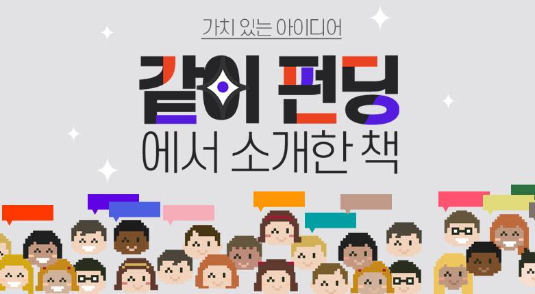 도서_같이펀딩 소개 도서 기획전_191014_230805