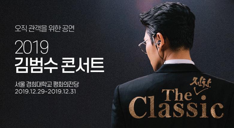티켓_2019 김범수 콘서트_191014_19014145