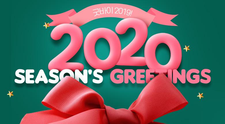 도서_2020 시즌그리팅_191118_231402