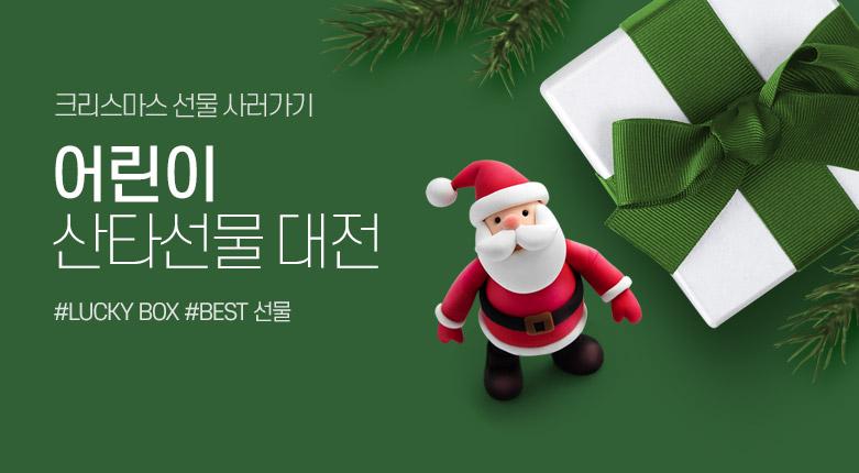 어린이 산타선물 대전_191209_021101281