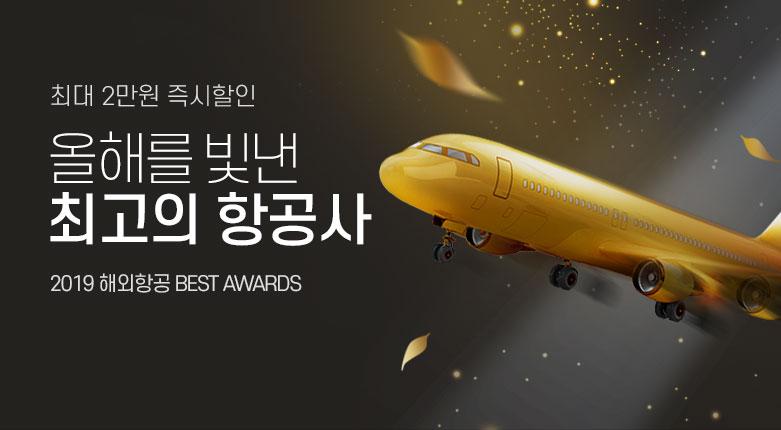 투어_2019 해외항공 BEST AWARDS_191209_13519