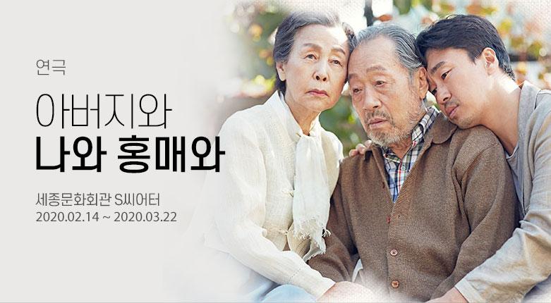 티켓_연극〈아버지와 나와 홍매와〉_191230_19018738