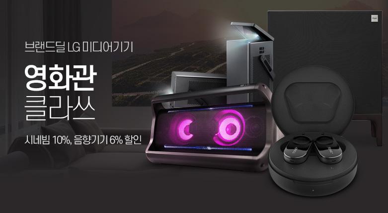 브랜드딜_LG 미디어기기_200330_2278