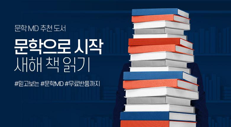 도서_문학으로 시작하는 새해 책읽기 _200120_232414