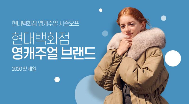 현대백화점 영캐주얼 시즌오프
