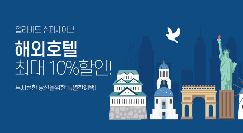 투어_해외호텔 최대 10%할인_200128_13685