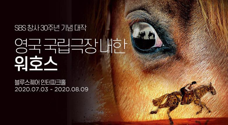 티켓_SBS 창사 30주년 기념 대작 워호스_200309_20001033