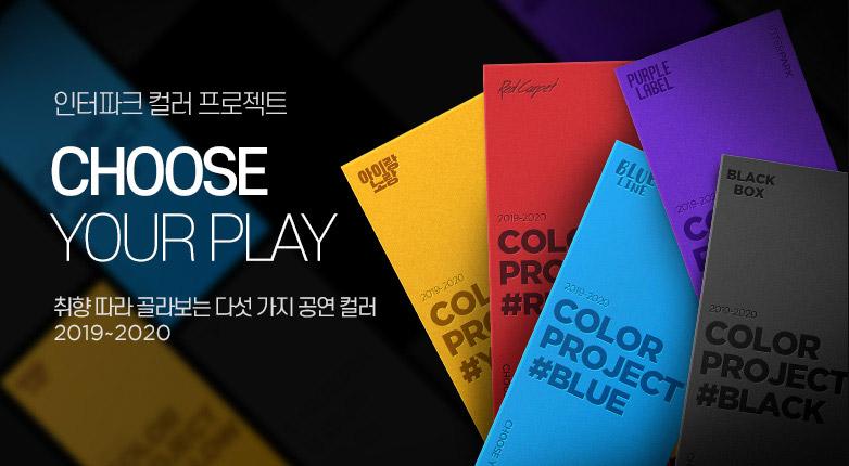 티켓_컬러 프로젝트_200316_colorproject