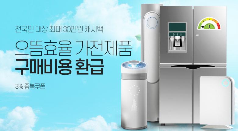 으뜸효율 가전제품 구매비용 환급기획전_200330_021160062
