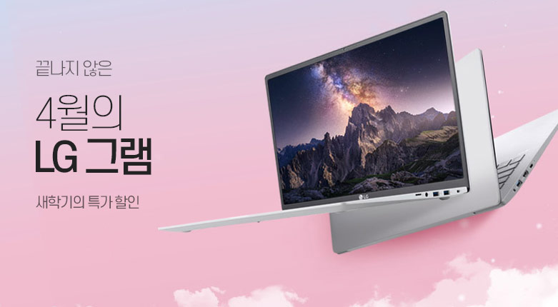 LG노트북 4월의 그램_200330_200228003