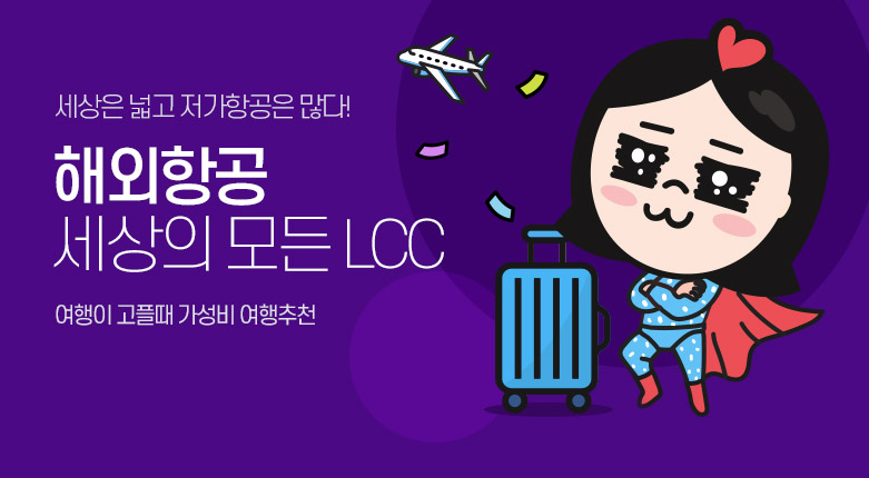투어_해외항공 세상의 모든 LCC _200330_12543