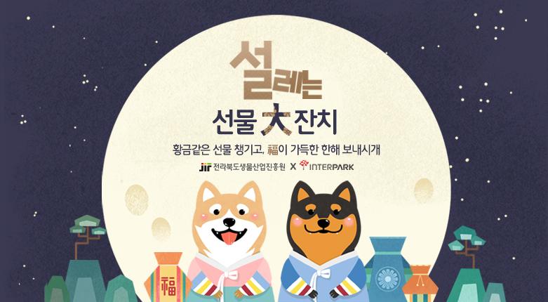180122_전북생물
