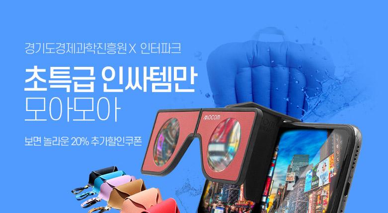 경기도경제과학진흥원