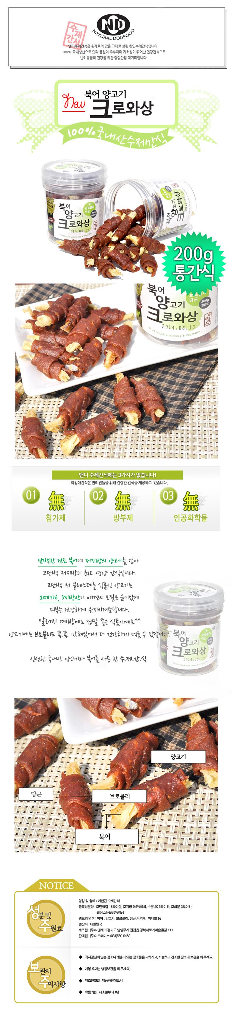 아침애 크로와상 북어와 양고기 200g - 아침애, 5,320원, 간식/영양제, 육포/사사미