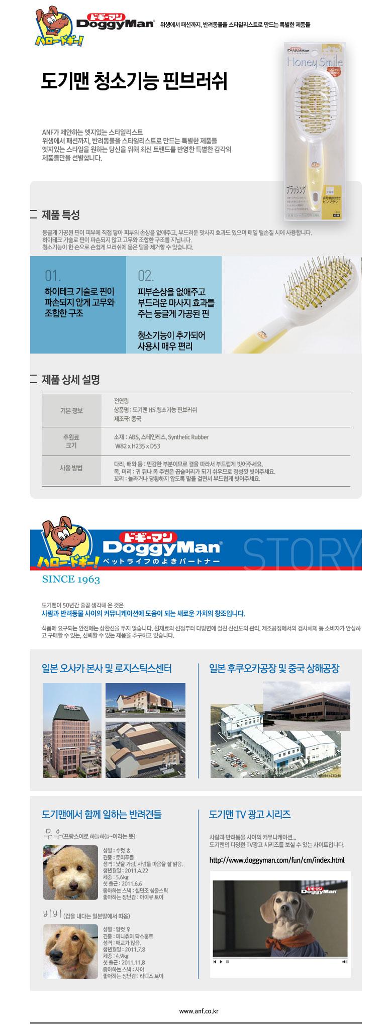 도기맨 허니스마일 청소기능 핀 브러쉬 - 도기맨, 9,400원, 브러쉬, 핀브러쉬