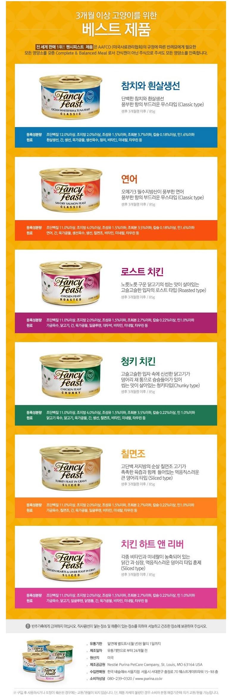 팬시피스트 캔 화이트라벨 클래식 참치 85g - 네슬레퓨리나, 1,350원, 간식/캣닢, 캔