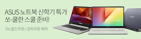 ASUS  노트북 신학기 프로모션