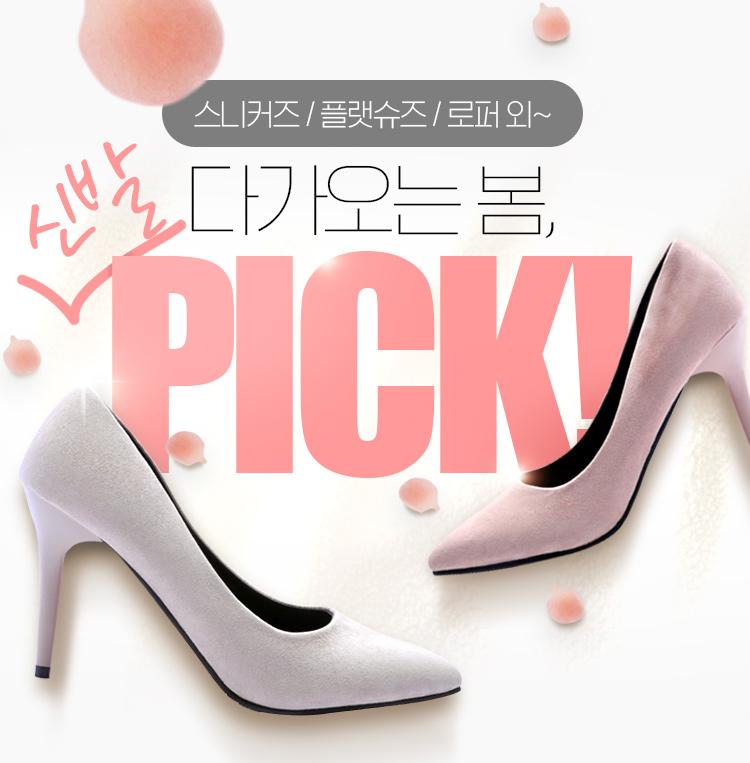 다가오는 봄, 신발 PICK!