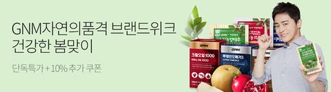 GNM자연의품격 브랜드위크
