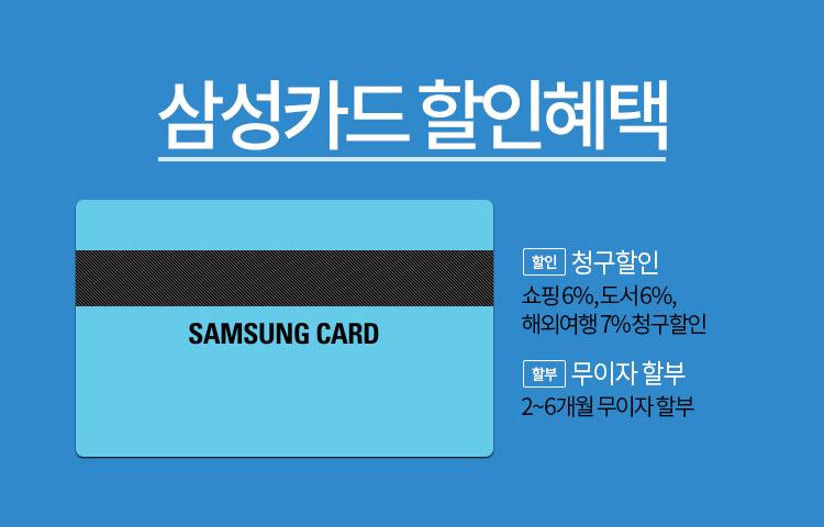 3월 삼성카드 통합 페이지