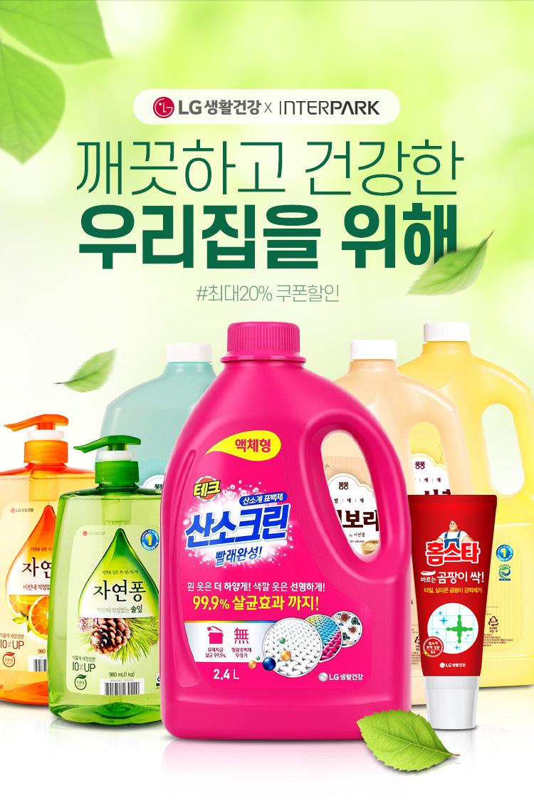 LG생활건강 브랜드위크