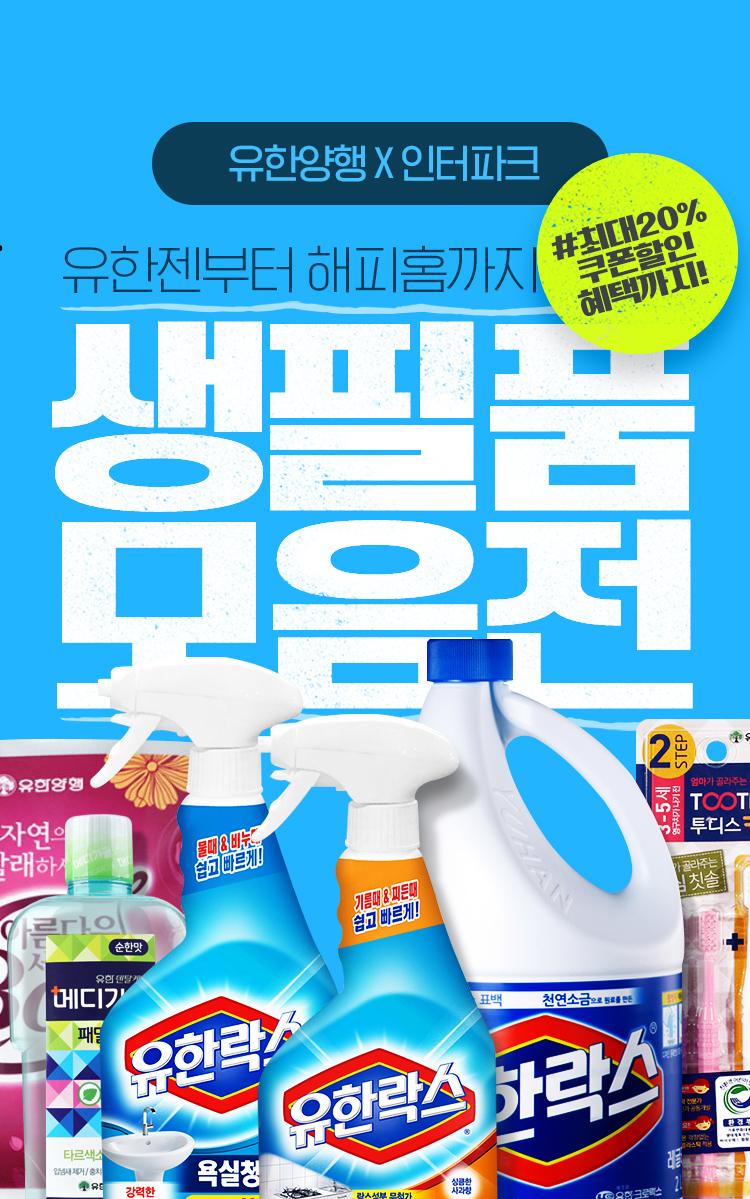 유한양행 브랜드위크