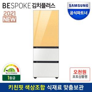 삼성 비스포크 김치플러스 RQ33T74A1AP 색상선택