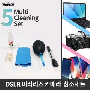 카메라 청소도구 5종세트 DSLR 미러리스 렌즈 광학기