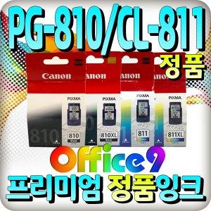 [9월 상품권증정이벤트!!] 캐논정품잉크 PG-810 CL-811MX366 IP2770 MP287 MP497