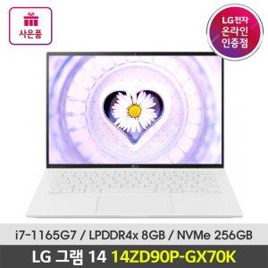 [할인13% 156만+오피스밸류팩] LG그램 14ZD90P-GX70K