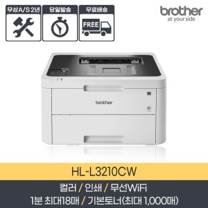 [11월 인팍단특!!] HL-L3210CW 컬러레이저프린터 / 무선WiFi / 무상AS2년