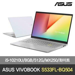 ASUS/S533FL-BQ504/i5-10210U/8G/512G/MX250/화이트