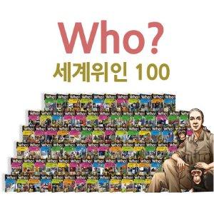 [다산어린이] 인물교양 학습만화 세계 위인전 who 후 시리즈 100권 세트 소프트커버