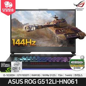 예약판매 ROG STRIX G G731GT-H7114 i7-9th/GTX1650