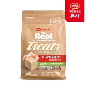 [더리얼] 동결건조 닭가슴살 트릿 40g