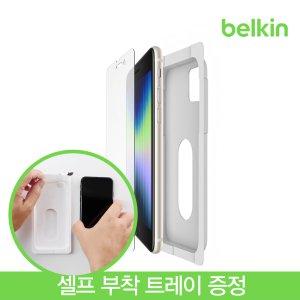 벨킨 아이폰SE2 인비지 울트라 강화유리필름 F8W883zz