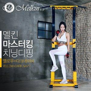 멜킨 마스터킹 치닝디핑 철봉 4각 강철 프레임
